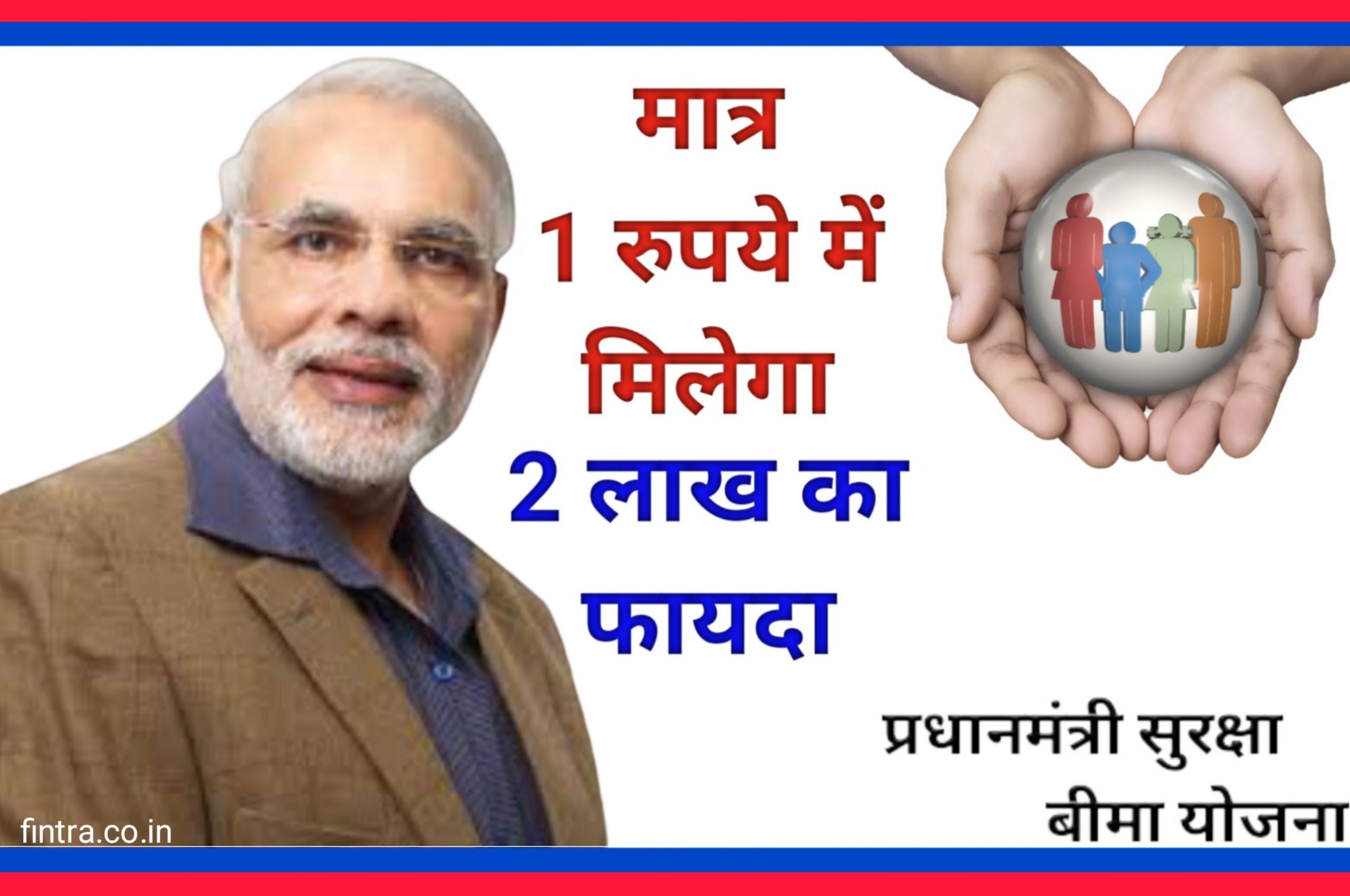 प्रधानमंत्री सुरक्षा बीमा योजना (पीएमएसबीवाई)