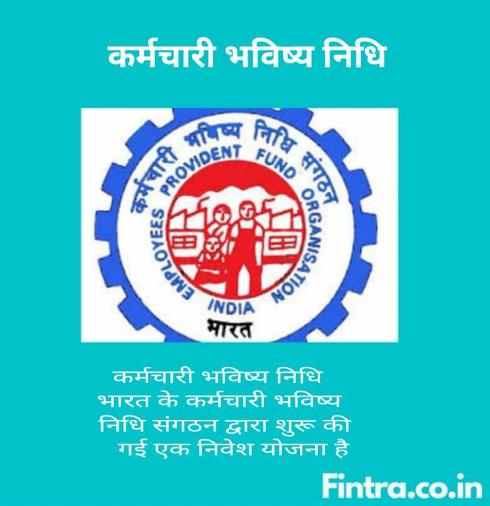 Employee Provident Fund hindi
