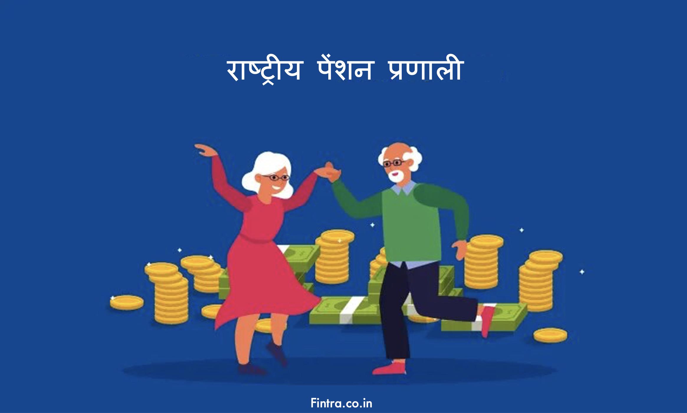 National pension system hindi