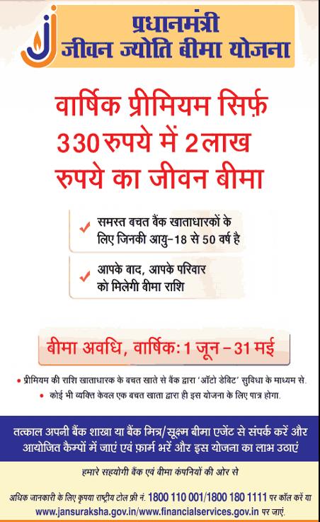 PMJJBY-Insurance Schemes details hindi