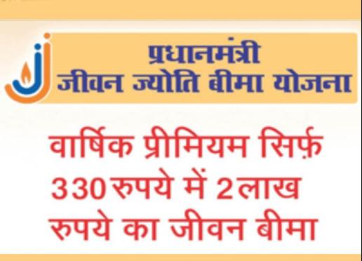 प्रधानमंत्री जीवन ज्योति बीमा योजना (PMJJBY)