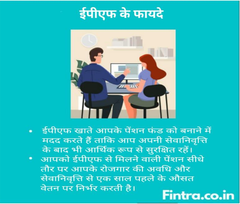 advantages of epf hindi