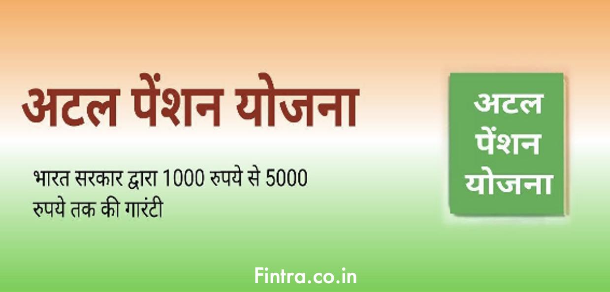apy pension plan hindi