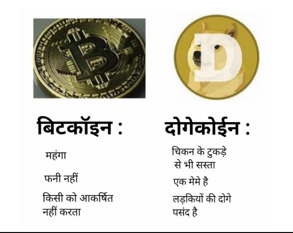 bitcoin vs dogecoin hindi