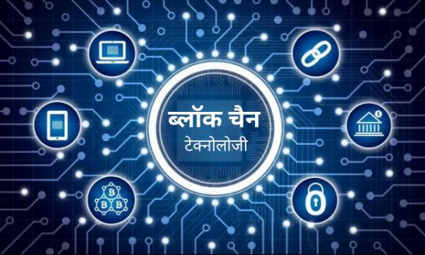 blockchain cryptocurrency hindi