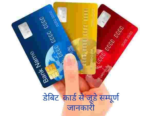 डेबिट कार्ड और क्रेडिट कार्ड से जुड़ी संपूर्ण जानकारी वर्ष 2021 के लिए