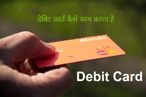 how debit cards work hindi
