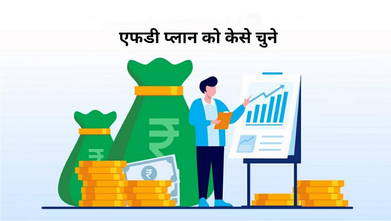 how to select fd plan hindi