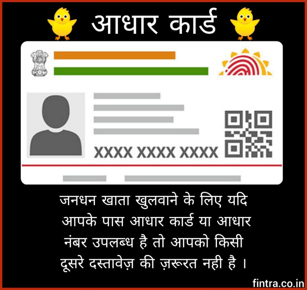 Jandhan Account Important Document