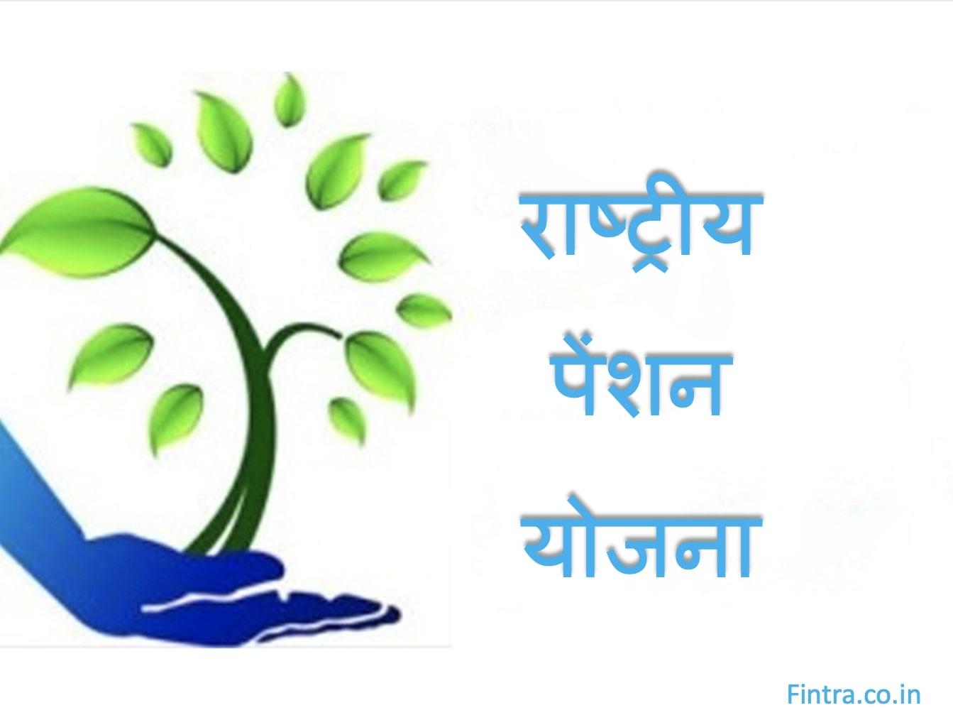 राष्ट्रीय पेंशन योजना (एनपीएस) - एक भारतीय सरकार द्वारा स्वीकृत पेंशन योजना