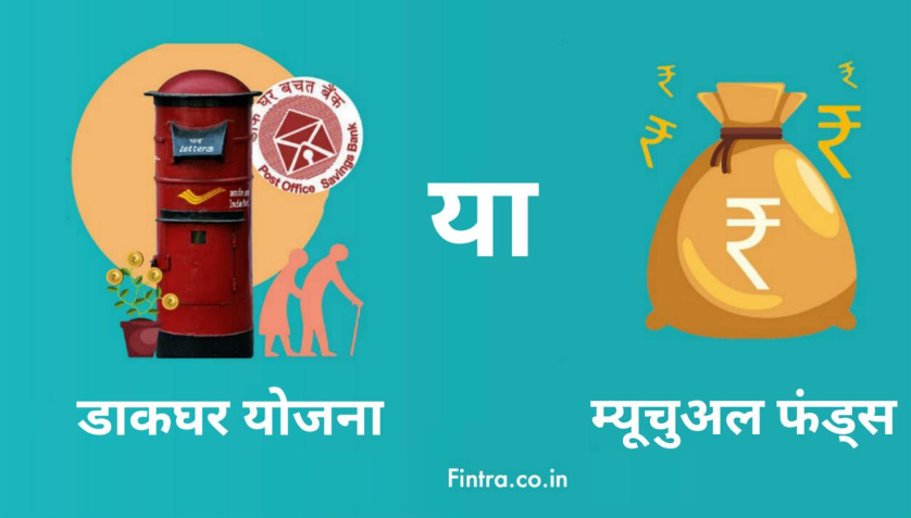 post office vs mutual funds hindi