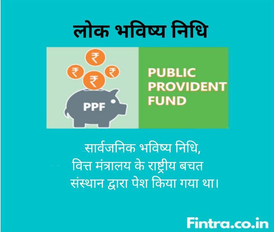 public provident fund hindi