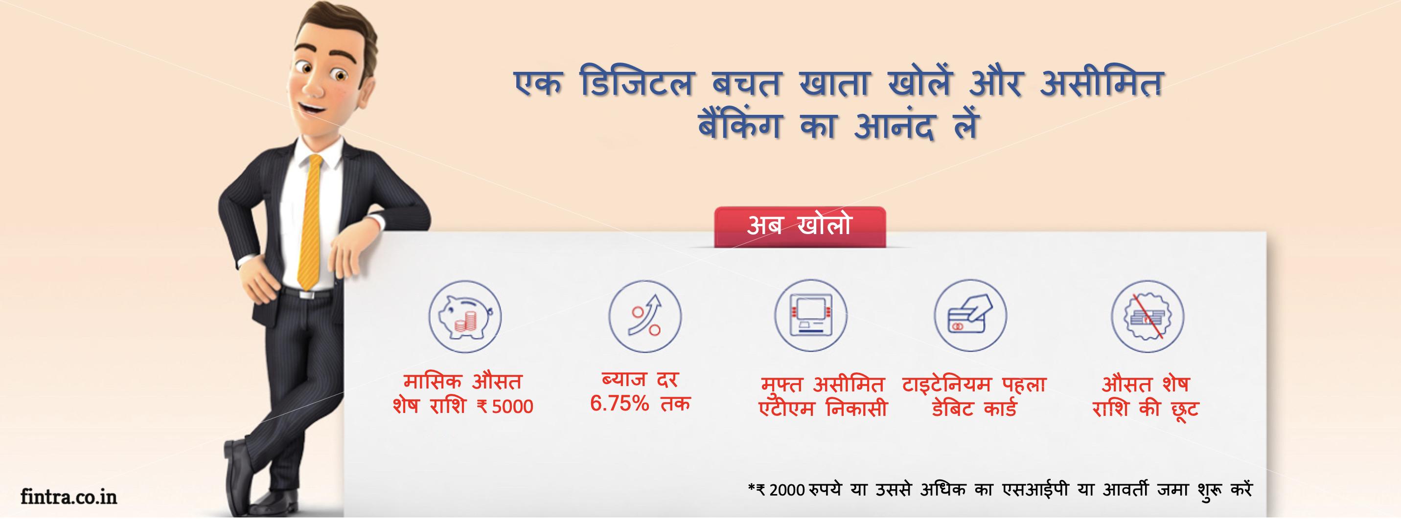 rbl bank digital savings account