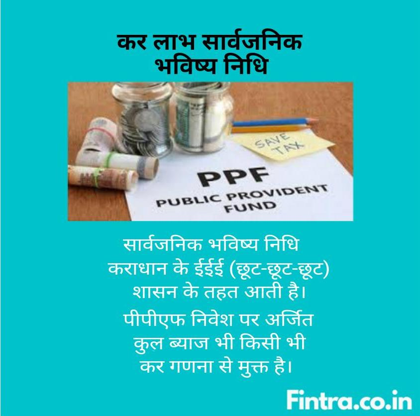 tax benefits public provident fund hindi