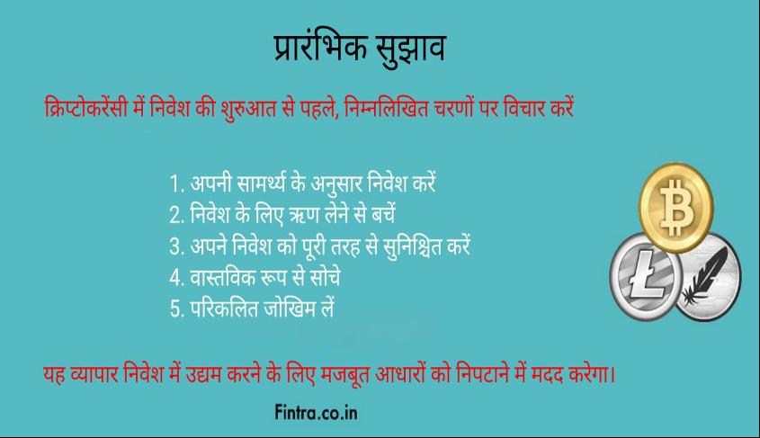the preliminary tips hindi
