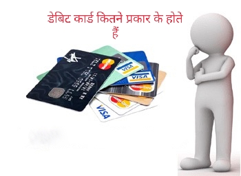 types of debit cards hindi